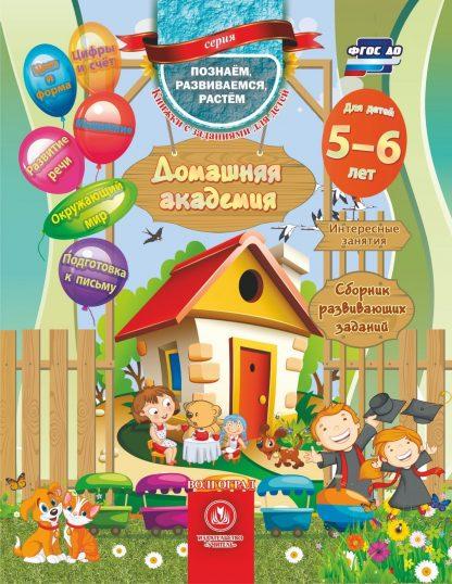 Купить Домашняя академия. Сборник развивающих заданий для детей 5-6 лет в Москве по недорогой цене