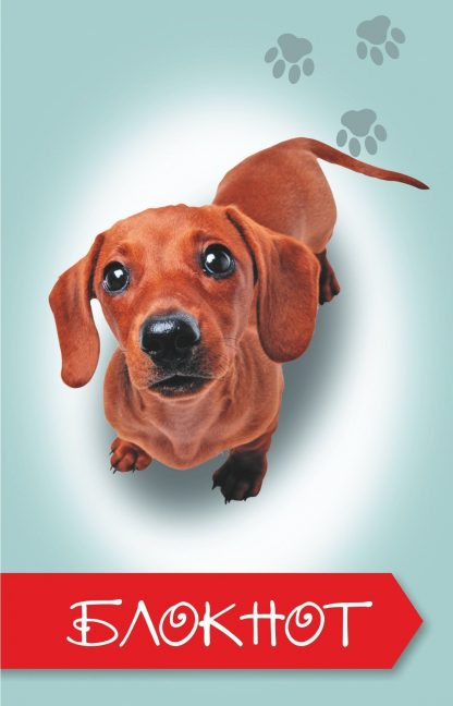 Купить Блокнот (с изображением собаки) в Москве по недорогой цене