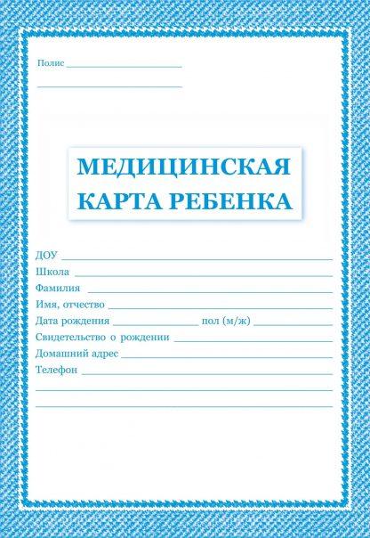 Купить Медицинская карта ребёнка: цвет синий в Москве по недорогой цене
