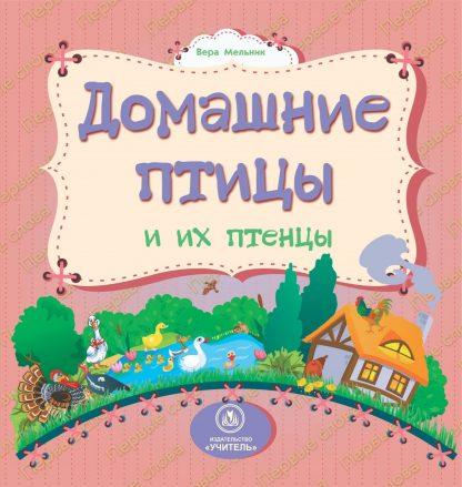 Купить Домашние птицы и их птенцы: литературно-художественное издание для чтения родителями детям в Москве по недорогой цене