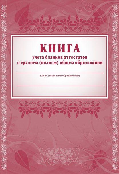 Купить Книга учёта бланков аттестатов о среднем (полном) общем образовании в Москве по недорогой цене