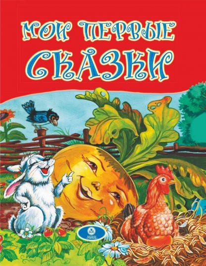 Купить Мои первые сказки: художественно-литературное издание для чтения взрослыми детям в Москве по недорогой цене