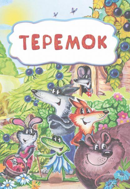Купить Теремок (по мотивам русской сказки): литературно-художественное издание для детей дошкольного возраста в Москве по недорогой цене