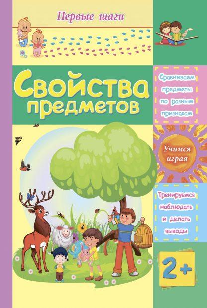 Купить Свойства предметов: сборник развивающих заданий для детей 2 лет и старше в Москве по недорогой цене