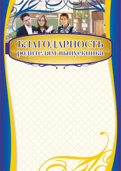 Купить Благодарность родителям выпускника в Москве по недорогой цене