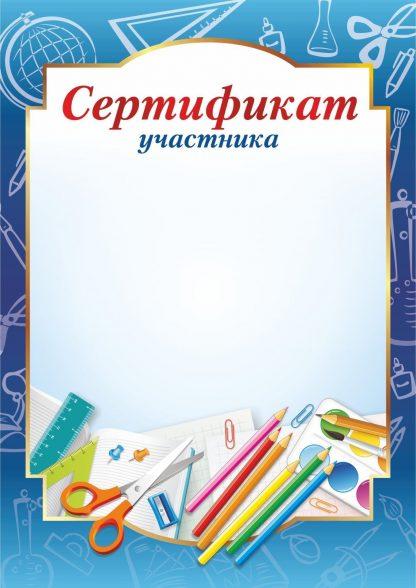 Купить Сертификат участника (для школы) в Москве по недорогой цене