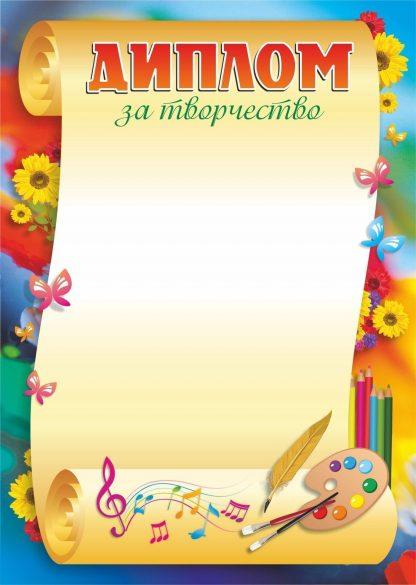 Купить Диплом за творчество (детский) в Москве по недорогой цене