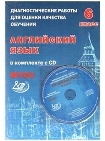 Купить Диагностические работы для оценки качества обучения. Английский язык. 6 класс в Москве по недорогой цене