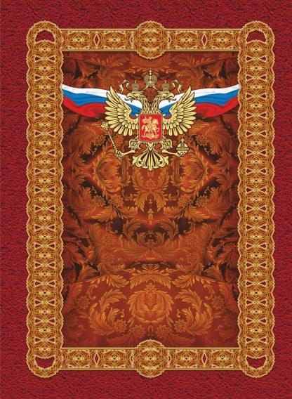 Купить Адресная папка (с гербом и флагом) в Москве по недорогой цене