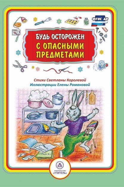 Купить Будь осторожен с опасными предметами: стихи и развивающие задания в Москве по недорогой цене