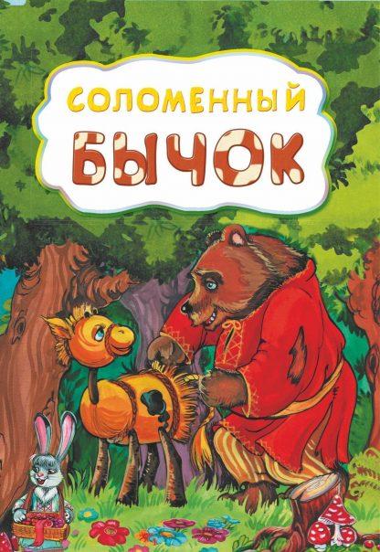 Купить Соломенный бычок (по мотивам русской сказки): литературно-художественное издание для детей дошкольного возраста в Москве по недорогой цене