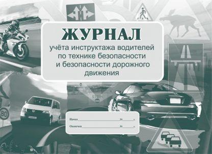 Купить Журнал учёта инструктажа водителей по технике безопасности и безопасности дорожного движения в Москве по недорогой цене