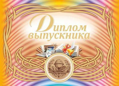 Купить Диплом выпускника (горизонтальный) в Москве по недорогой цене