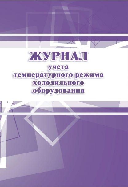 Купить Журнал учёта температурного режима холодильного оборудования в Москве по недорогой цене