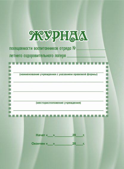 Купить Журнал посещаемости воспитанников отряда №  летнего оздоровительного лагеря: (Формат А5
