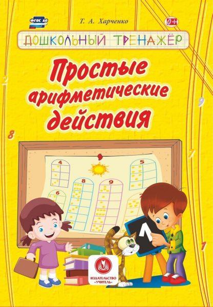 Купить Простые арифметические действия: сборник развивающих заданий для детей дошкольного возраста в Москве по недорогой цене