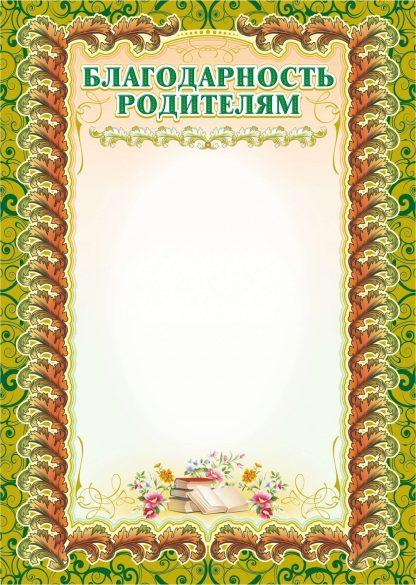 Купить Благодарность родителям (с бронзой) в Москве по недорогой цене