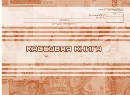 Купить Кассовая книга в Москве по недорогой цене