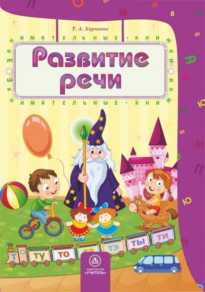 Купить Развитие речи: сборник развивающих заданий для детей 4-5 лет в Москве по недорогой цене