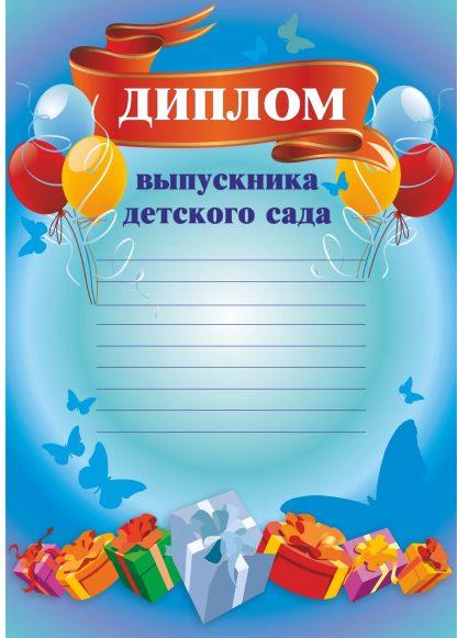 Купить Диплом выпускника детского сада (шары