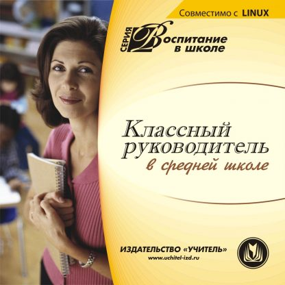 Купить Классный руководитель в средней школе. Компакт-диск для компьютера в Москве по недорогой цене