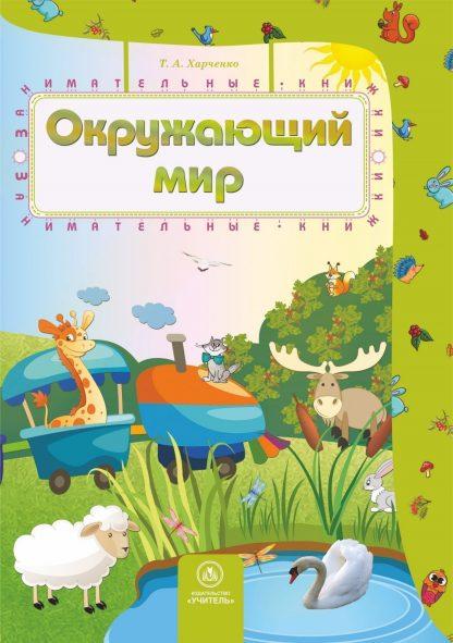 Купить Окружающий мир: сборник развивающих заданий для детей 4-5 лет в Москве по недорогой цене
