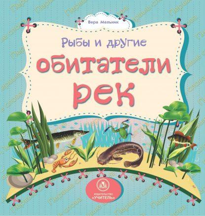 Купить Рыбы и другие обитатели рек: литературно-художественное издание для чтения родителями детям в Москве по недорогой цене