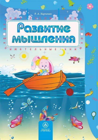 Купить Развитие мышления: сборник развивающих заданий для детей 4-5 лет в Москве по недорогой цене