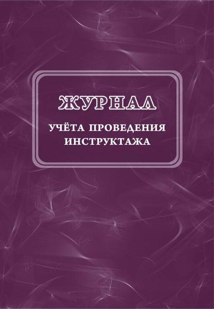 Купить Журнал учёта проведения инструктажа в Москве по недорогой цене
