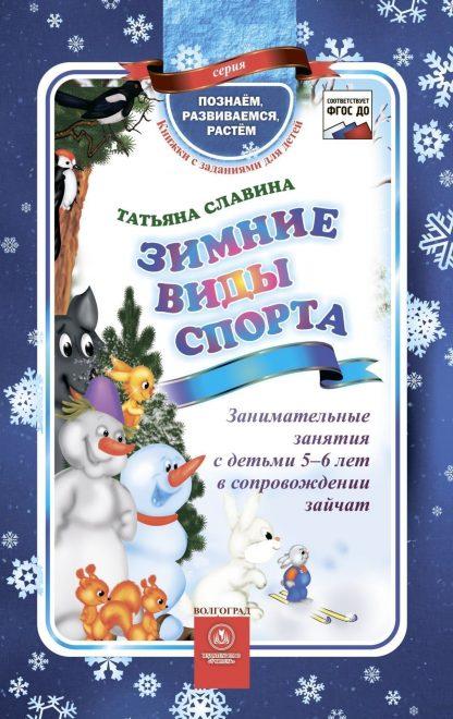 Купить Зимние виды спорта: занимательные занятия с детьми 5-6 лет в сопровождении зайчат в Москве по недорогой цене