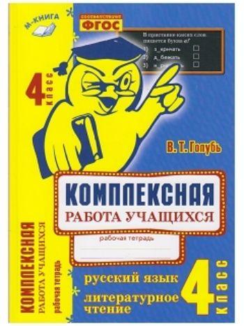 Купить Комплексная работа учащихся. 4 класс. Русский язык. Литературное чтение. Рабочая тетрадь в Москве по недорогой цене