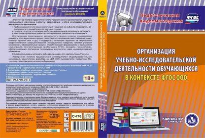 Купить Организация учебно-исследовательской деятельности обучающихся в контексте ФГОС ООО. Компакт-диск для компьютера в Москве по недорогой цене