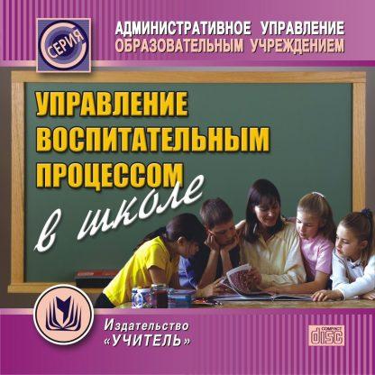 Купить Управление воспитательным процессом в школе. Компакт-диск для компьютера в Москве по недорогой цене