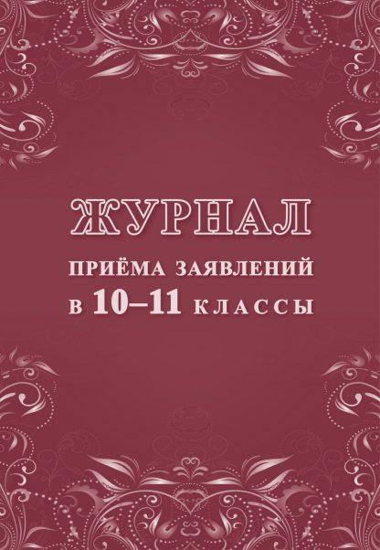 Купить Журнал приема заявлений в 10-11 классы в Москве по недорогой цене