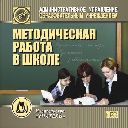 Купить Методическая работа в школе.  Компакт-диск для компьютера в Москве по недорогой цене