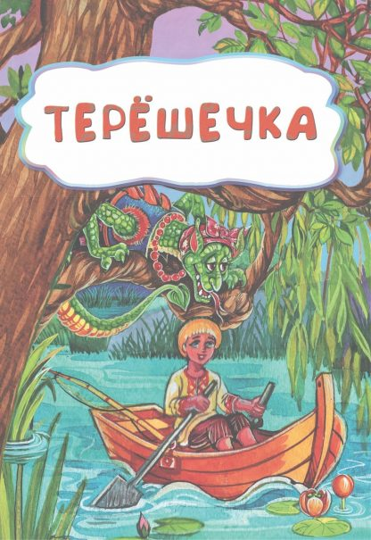 Купить Терёшечка (по мотивам русской сказки): литературно-художественное издание для детей дошкольного возраста в Москве по недорогой цене