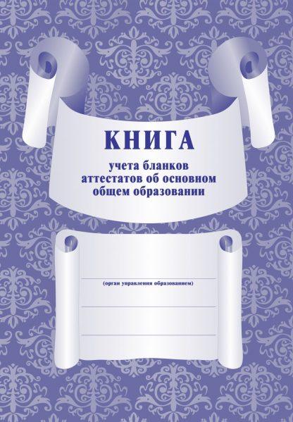 Купить Книга для учёта бланков аттестатов об основном общем образовании в Москве по недорогой цене