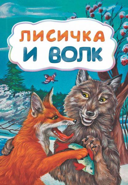 Купить Лисичка и волк (по мотивам русской сказки): литературно-художественное издание для детей дошкольного возраста в Москве по недорогой цене