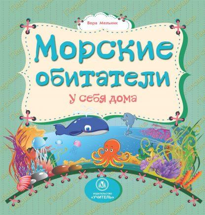 Купить Морские обитатели у себя дома: литературно-художественное издание для чтения родителями детям в Москве по недорогой цене