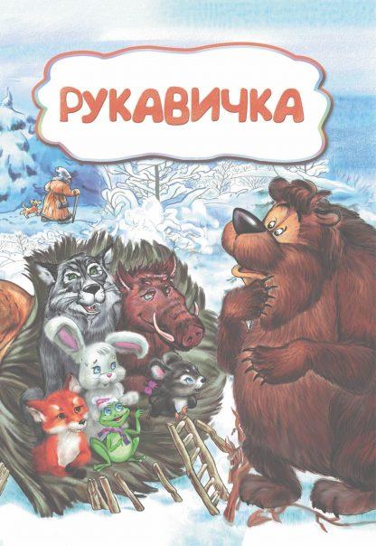 Купить Рукавичка (по мотивам русской сказки): литературно-художественное издание для детей дошкольного возраста в Москве по недорогой цене