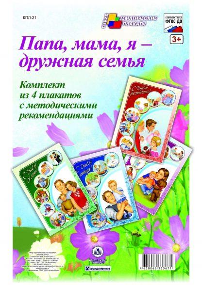 """Купить Комплект плакатов """"Папа"""