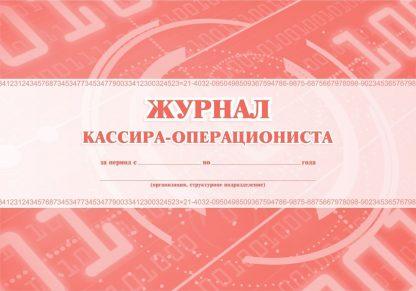 Купить Журнал кассира-операциониста. в Москве по недорогой цене