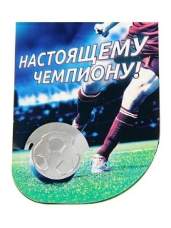 """Купить Закладка в открытке """"Настоящему чемпиону!"""" в Москве по недорогой цене"""