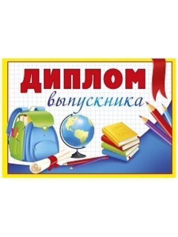 Купить Диплом выпускника в Москве по недорогой цене