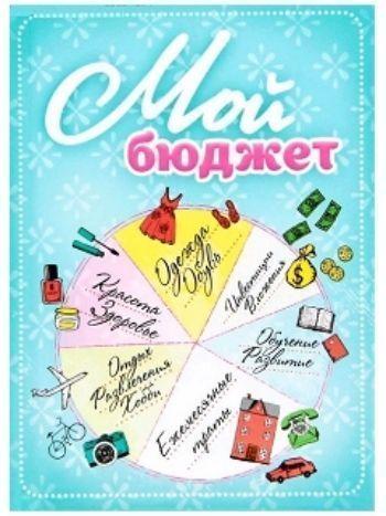 """Купить Блокнот """"Мой бюджет"""" в Москве по недорогой цене"""