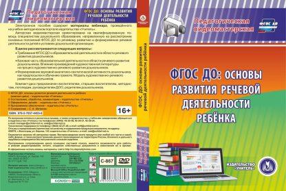 Купить ФГОС ДО: основы развития речевой деятельности ребенка. Компакт-диск для компьютера в Москве по недорогой цене