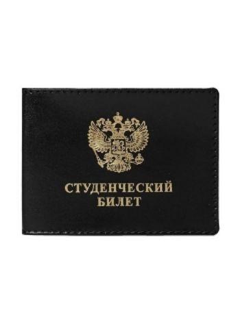 Купить Обложка для студенческого билета в Москве по недорогой цене