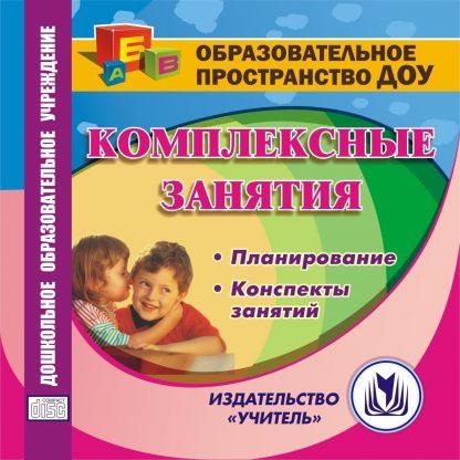 Купить Комплексные занятия в ДОУ. Компакт-диск для компьютера в Москве по недорогой цене