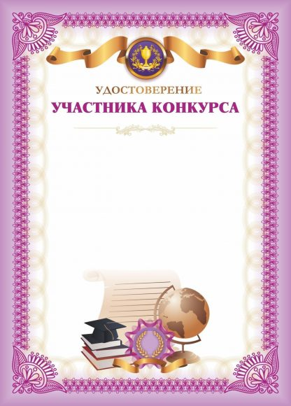 Купить Удостоверение участника конкурса в Москве по недорогой цене
