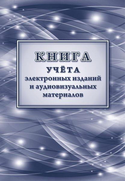 Купить Книга учета электронных изданий и аудиовизуальных материалов в Москве по недорогой цене